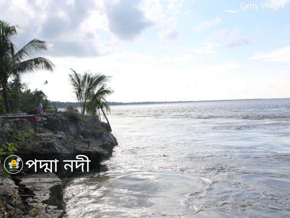 পদ্মা নদী