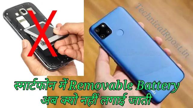 स्मार्टफोन में अब नॉन रिमूवल बैटरी क्यों आने लगी? Non-Removable Battery, नॉन रिमूवेबल बैटरी बाले मोबाइल के फायदे