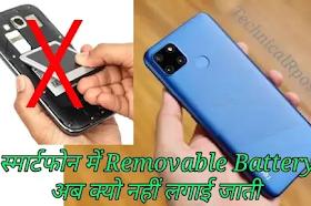 स्मार्टफोन में अब नॉन रिमूवेबल बैटरी क्यों आने लगी?