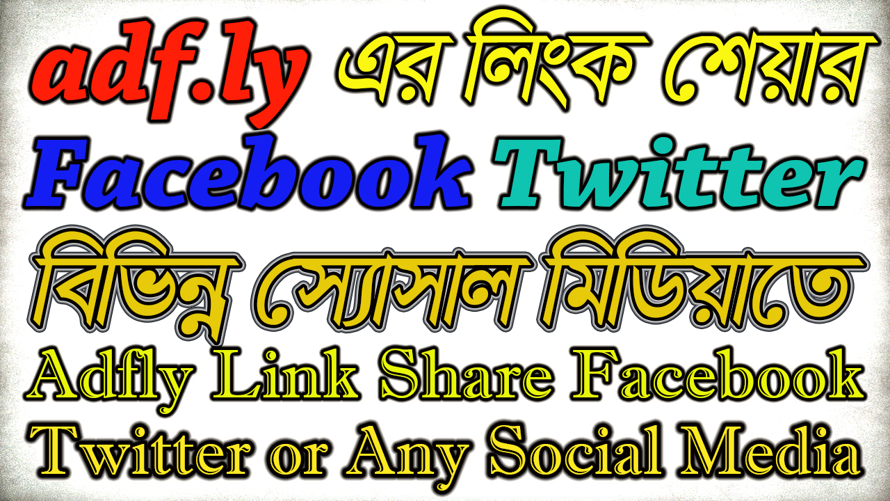 Adfly Link Share Tutorial | Adfly Link Share Facebook Twitter or Any Social Media