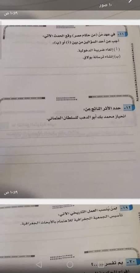 امتحان التاريخ لطلاب الثانوية العامة الدور الأول2020