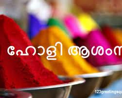 malayalam images