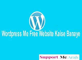 Wordpress Me Free Website Kaise Banaye
