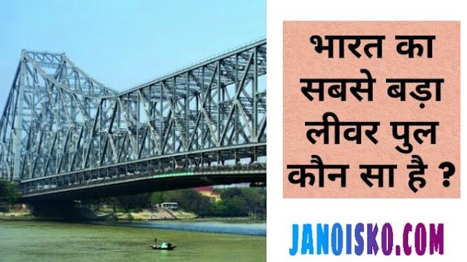 भारत का सबसे बड़ा लीवर पुल कौन सा है । Which is the largest lever bridge in India