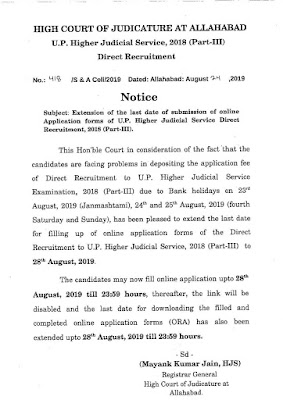 allahabad-high-court-extension