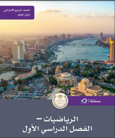 تحميل كتاب دليل المعلم فى الرياضيات للصف الرابع الابتدائى الترو الاول والثانى 2022 pdf (المنهج الجديد)