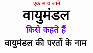 vayumandal-kise-kahate-hain वायुमंडल किसे कहते हैं उत्तर बताइए | वायुमंडल की परतों के नाम – Vayumandal kise kahate hain in hindi