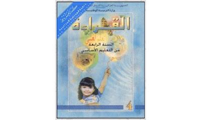 كتاب القراءة السنة 4 أساسي 2004 (الجزائر)