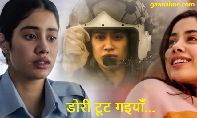 डोरी टूट गइयाँ | Dori Tutt Gaiyaan Hindi Lyrics – Rekha Bhardwaj.