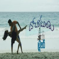Dobuchulaata songs, Dobuchulaata 2017 Movie Songs, Dobuchulaata Mp3 Songs, Agastya Varma, Dhriti Trivedi,Dennis Norton, Dobuchulaata Telugu mp3 Songs