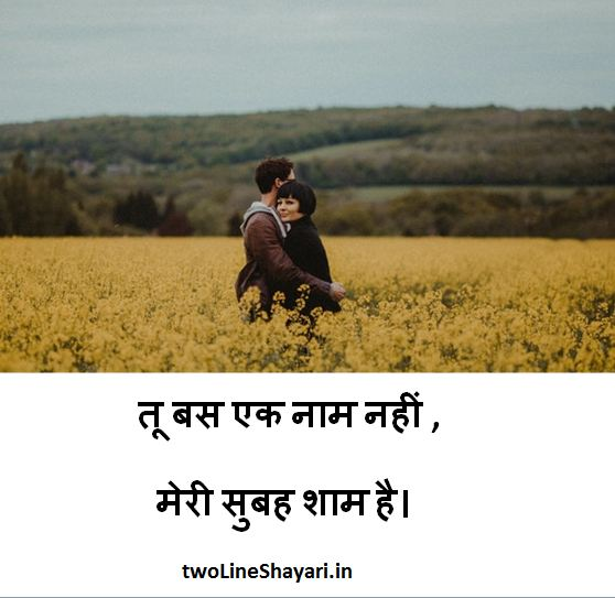 new love shayari with photos, new love shayari with pictures