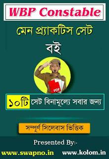10 WBP Constable Main Practice Set in Bengali PDF Free Download