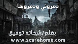 قصة دمروني ودمروها الحلقة الثانية