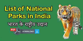 List of National Parks in India PDF Download