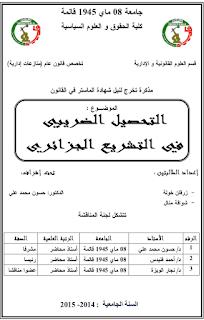 مذكرة ماستر: التحصيل الضريبي في التشريع الجزائري PDF