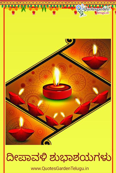 happy-deepavali-diwali-2020-greetings-wishes-images-in-kannada