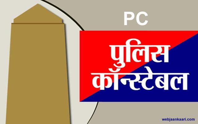 PC- India State Police Baij Dekhkr Rank Ki Pahechan Kaise Kare