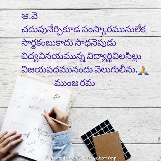 ఆటవెలది పద్యం - 3 - రచన శ్రీమతి యం. రమ
