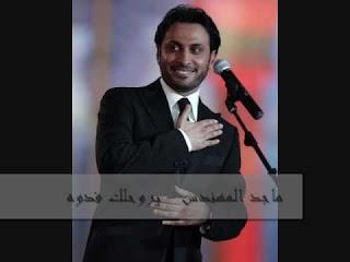 ماجد المهندس يروحلك فدوه اليزعلك -  Majid Al Mohandis Yrohlak Fadwa