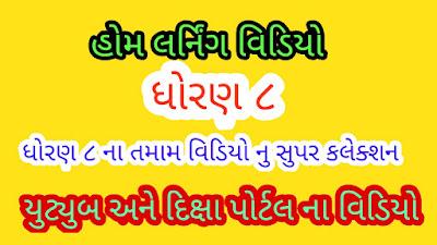 Std 8  Home Learning Video DD Girnar And  Diksha Portal