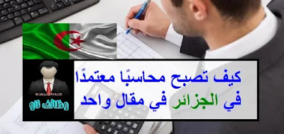 كيف تصبح محاسبًا معتمدًا في الجزائر 2019 في مقال واحد | وظائف ناو