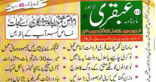 Ubqari Digest January 2016 Monthly Hikmat Magazine PDF - Monthly