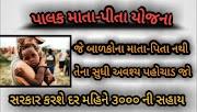 Palak Mata Pita Yojana -www.sje.gujarat.gov.in