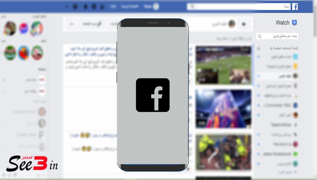 كيفية تحميل فيديوهات من الفيس بوك مباشرة بدون برامج