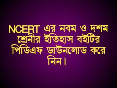 Bengali History Book Pdf