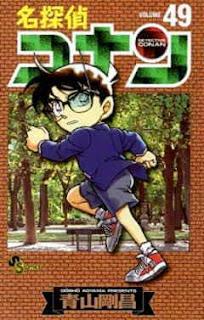 名探偵コナン コミック 第49巻 | 青山剛昌 Gosho Aoyama |  Detective Conan Volumes