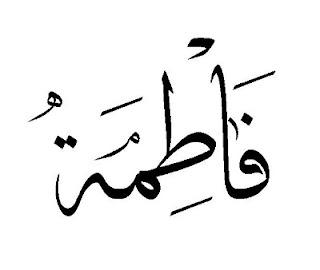 تفسير رؤية اسم فاطمة في منام العزباء