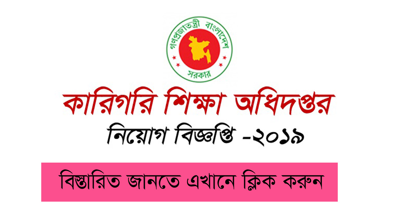 directorate of technical education job circular