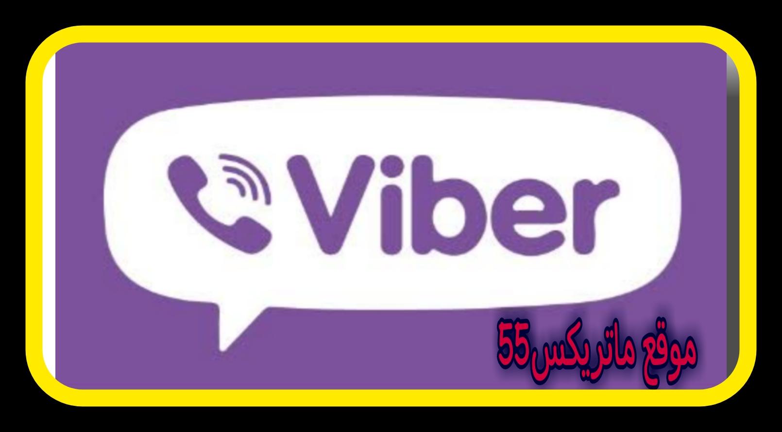 تنزيل تطبيق فايبر ماسنجر مكالمات ودردشة بالفديو مجانا | كيف يمكنني تحميل تطبيق فايبر ماسنجر messenger