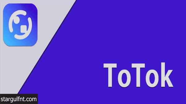 تحميل برنامج Totok للأندرويد للمكالمات الصوتية مجانا