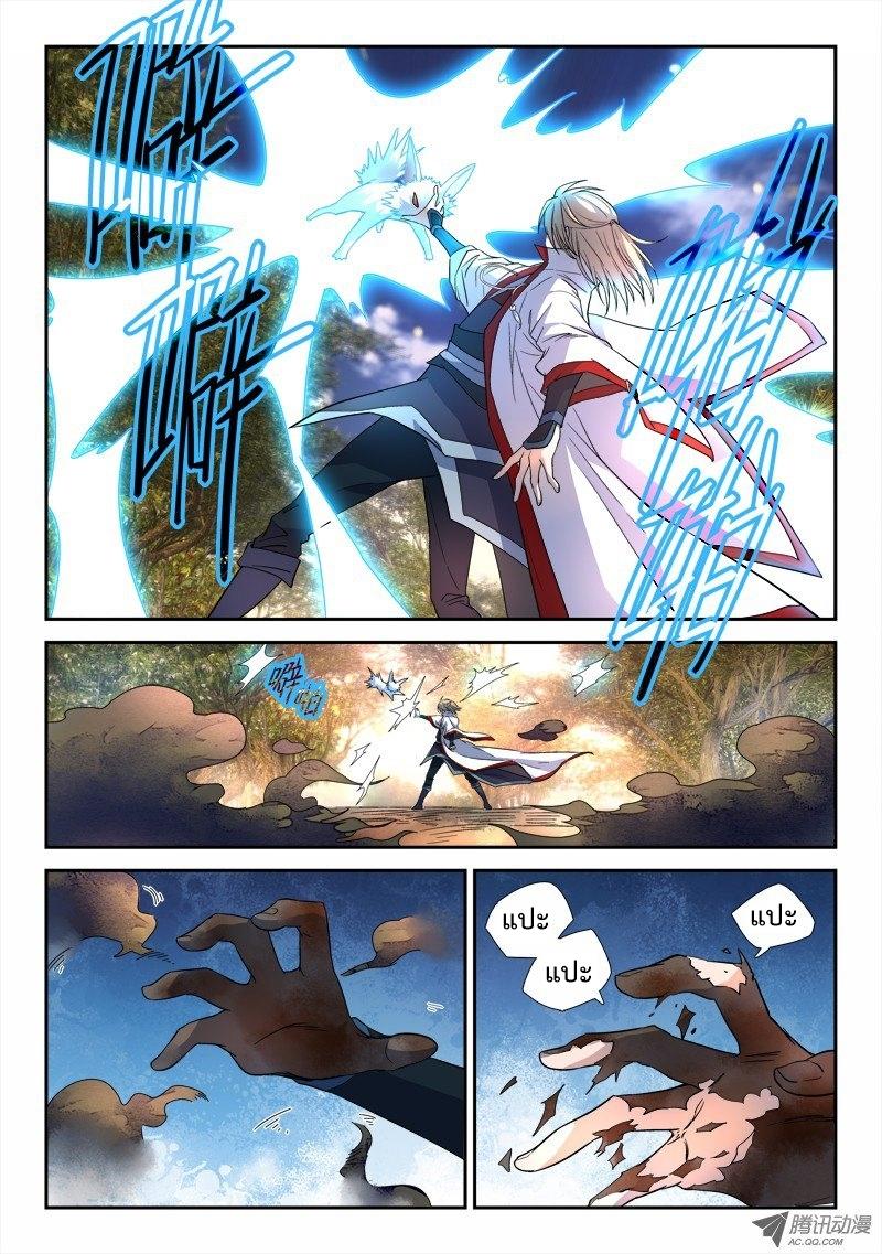 อ่านการ์ตูน Spirit Blade Mountain 58 ภาพที่ 2