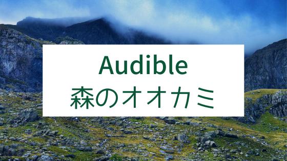 Audible(オーディブル)の「森のオオカミ」バッジの入手方法。短いタイトルを選べばゲットするのは簡単!