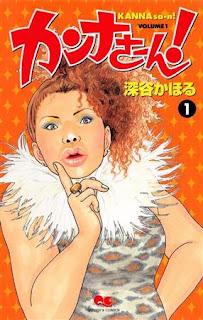 """Próxima secuela del manga """"KANNAsa-n!"""" de Kaoru Fukawa"""