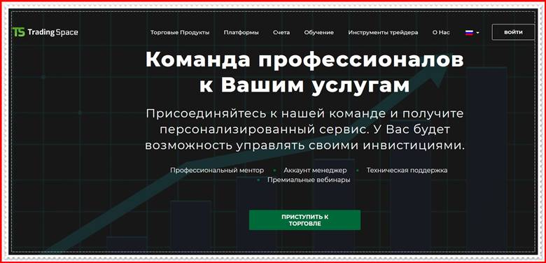 [ЛОХОТРОН] trading-space.net – Отзывы, развод? Компания TradingSpace мошенники!
