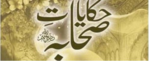 Hikayat E Sahaba In Urdu Pdf
