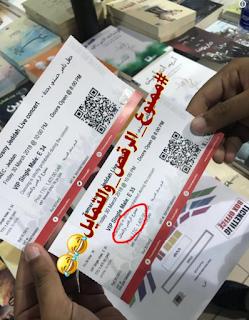 شروط غريبة لدخول حفل تامر حسني بالسعودية