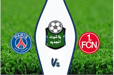 نتيجة مباراة باريس سان جيرمان ونورنبيرغ اليوم 20-07-2019 مباراة ودية
