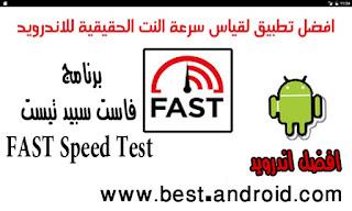 تحميل تطبيق فاست سبيد تيست FAST Speed Test لقياس سرعة النت الحقيقية بدقة عالية للاندرويد مجاناً باخر إصدار ، تحميل برنامج فاست سبيد تيست FAST Speed Test لقياس سرعة النت الحقيقية بدقة عالية للاندرويد ، تحميل, تطبيق, فاست سبيد تيست, FAST Speed Test, لقياس سرعة النت الحقيقية, بدقة عالية, مجانا للاندرويد, برنامج موقع fast.com, برنامج قياس سرعة النت الحقيقي ،