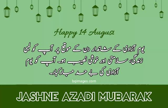 Azadi Mubarak quotes