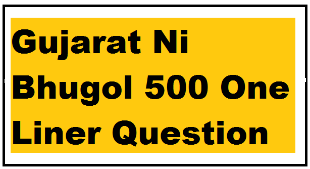 Gujarat Ni Bhugol 500 One Liner Question PDF