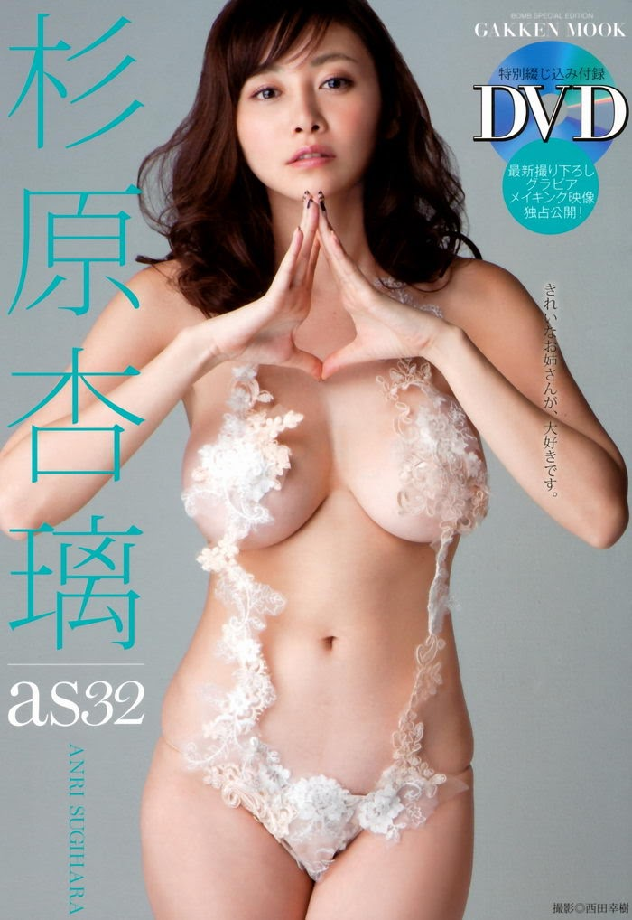 529 [PB] 杉原杏璃写真集 as32