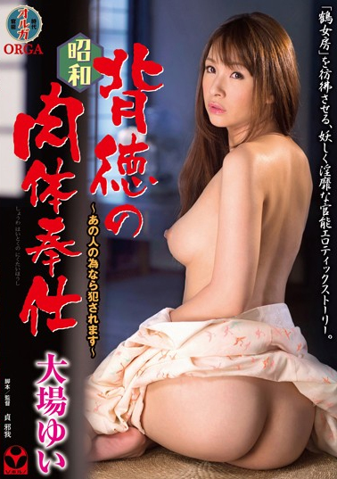 Showa Immorality Of Physical Service – You Fucked If Because Of That Person ~ Yui Ohba
