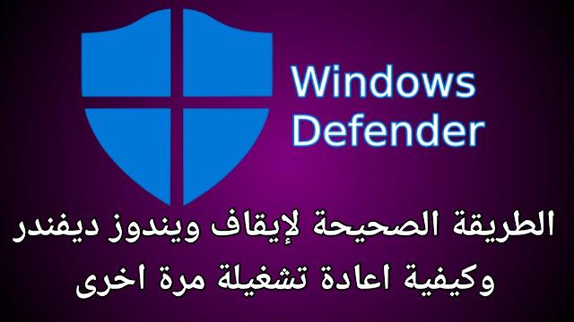 طريقة ايقاف ويندوز ديفيندر نهائيا على ويندوز 10 و8.1 Windows Defender