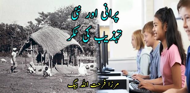 purani-aur-nayi-tahzeeb-takkar