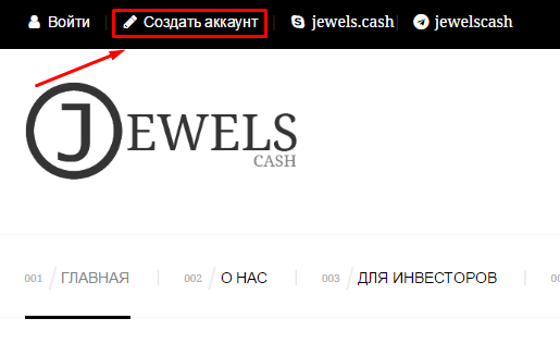 Регистрация в Jewels Cash