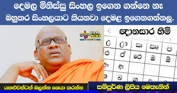 Presidential-Election-2020-Gnanasara-thero